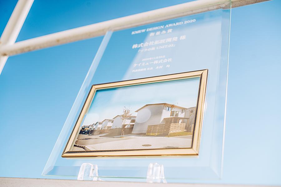 「KMEW DESIGN AWARD 2020」ソラの街が街並み賞を受賞のイメージ