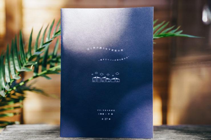 アラ・ラさつきが丘のコンセプトブックが完成のイメージ