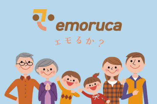 【エモルカ】来店ポイント期間延長決定!のイメージ