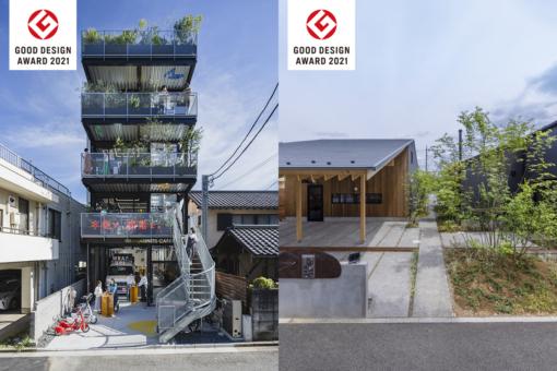 地域のコミュニティを育む空間づくりで「グッドデザイン賞 2021」 2プロジェクト受賞のイメージ